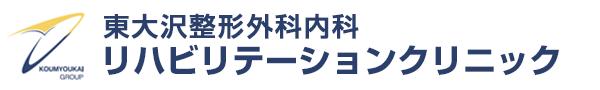 東大沢整形外科内科 ロゴ画像