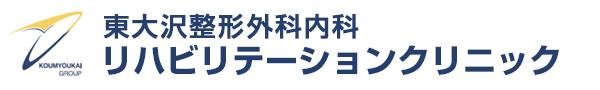 東大沢整形外科内科リハビリテーションクリニック ロゴ画像